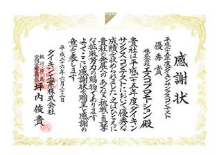 平成二十五年度ダイキンサンクスコンテスト